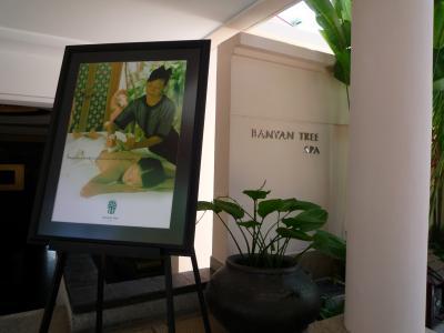 ★プーケットの旅★(Banyan Tree Spa)