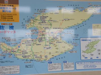 佐渡島観光と温泉巡り1~両津港から相川