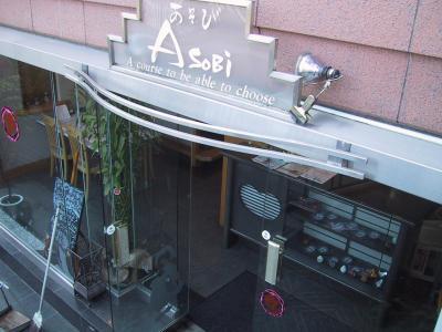 食べある記2008 京都〔あそび編〕