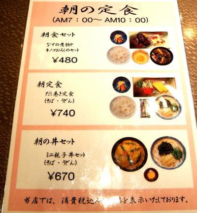 久しぶりに伊丹空港内での朝食は 関亭 に行ってみたら??