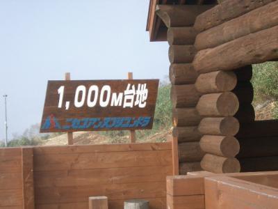 1000m台地展望台は確かに高い。