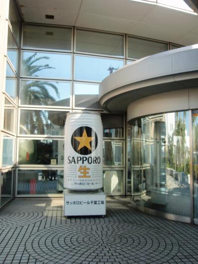 サッポロビール千葉工場に行きました!