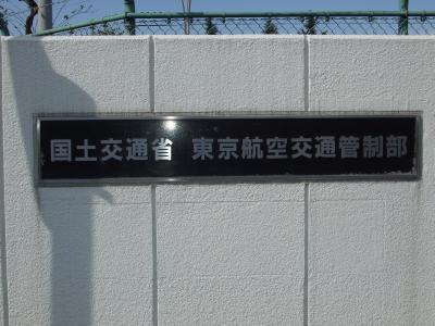 所沢 航空公園&航空発祥記念館&東京コントロール
