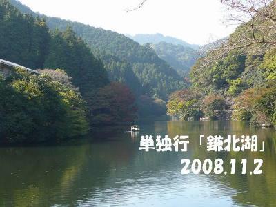 単独行「鎌北湖」