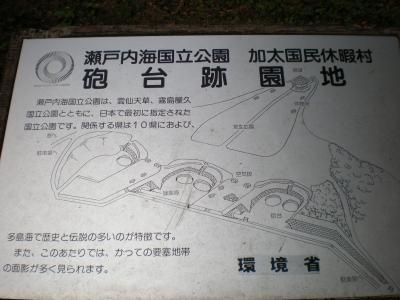由良要塞深山第一砲台跡