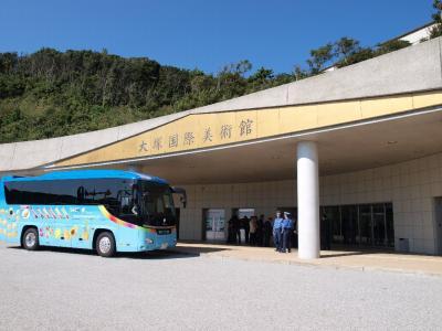 有馬温泉と(なぜか)徳島・鳴門への旅。(3日目:鳴門公園・徳島ラーメンの巻)