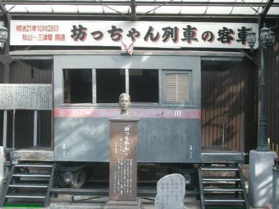 明治時代で生きている松山市