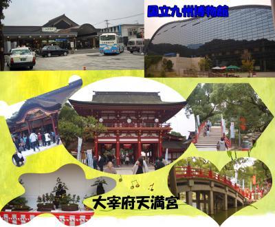 久し振りの博多 (2) 大宰府・国立九州博物館