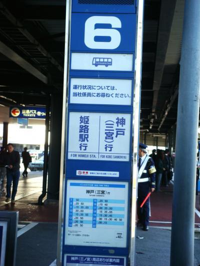 いつものように伊丹空港からリムジンバスで神戸へ