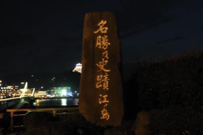 夕方 江ノ島へ