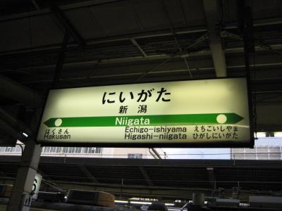 新潟県~小千谷~