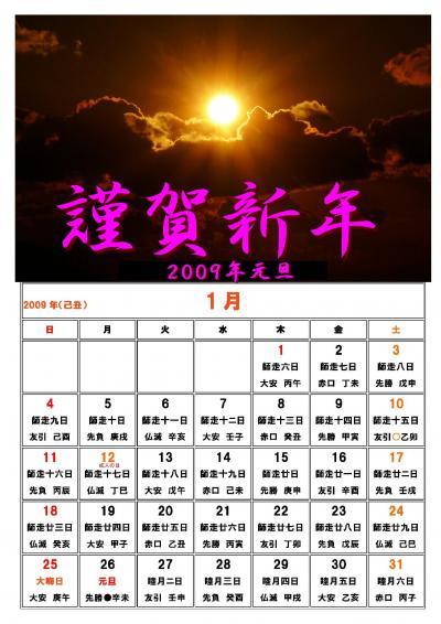 里海画報~年賀状(豊島の風光)089/1/1