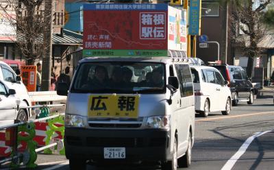 2009年・第85回箱根駅伝大会・保土ヶ谷宿で応援No.4
