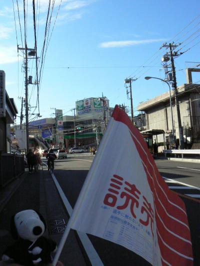 よこはま散歩[権太坂で駅伝観戦]