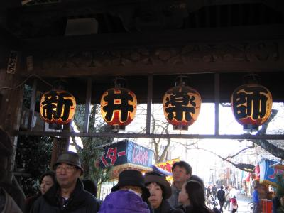 新井薬師寺に初詣