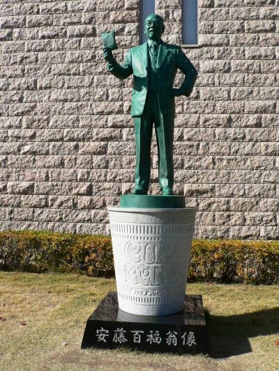 日本の旅 関西を歩く 池田市の「インスタントラーメン発明記念館」