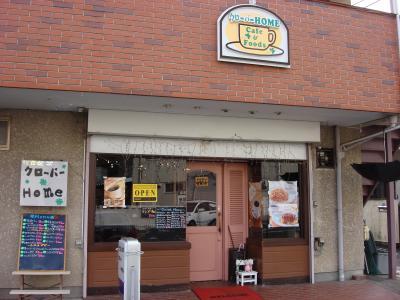 ○ 長津田の喫茶店でランチ 「クローバーHOME」&横浜土産