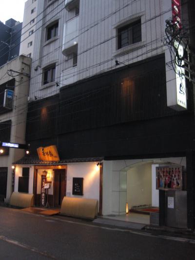 ★2009.1福岡&東京★1泊2日(ホテルオークラ福岡)