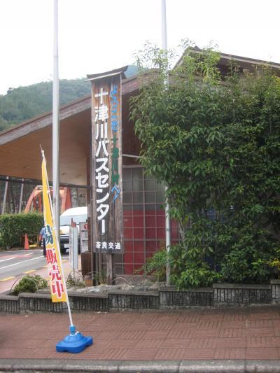 十津川温泉 昴の郷