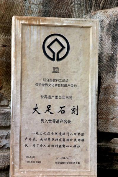 峨眉山・楽山・大足・宜濱・重慶・成都の旅-5