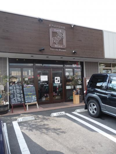 グルメ記◆『カフェ 季庵』でランチ&『ガーデンダイニング・モミジ』でディナー