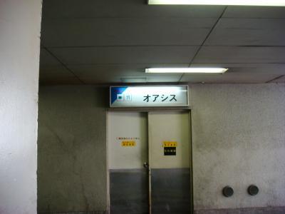 本来なら札幌の続きですが、 ちょうど1000冊になるので違った話題!! それは伊丹空港内
