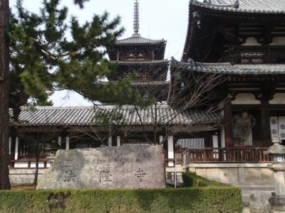 春を感じる奈良の都~斑鳩の里