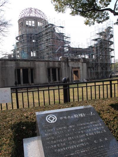広島・呉・宮島 世界平和と世界遺産と広島グルメの旅(2日目 その1)
