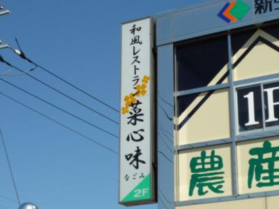 09年03月15日(日)、和風レストラン 菜心味(なごみ)レポ。【永遠に工事中です?】