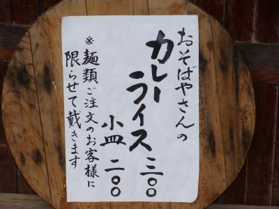 1月でもほっとする昔の味は台東区谷中の 大島屋です