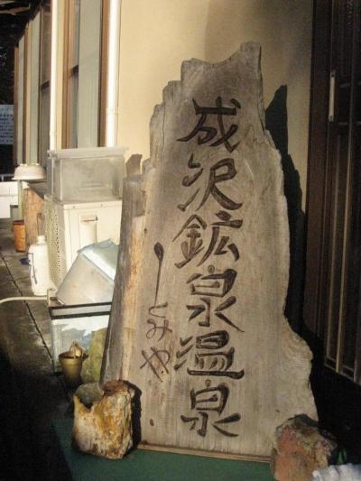 茨城の小さな温泉宿「成沢鉱泉・富屋旅館」