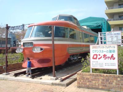 小田急ロマンスカーNSE3100形ロンちゃん