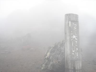 安達太良山登山