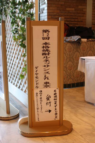 第12回本格焼酎ルネッサンスin東京