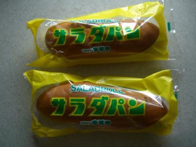 サラダパン& ホーミンのオリジナル応用パン