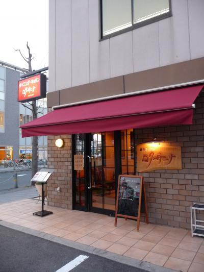 グルメ記◆創作キッチン『ロクサーナ』(京都府京田辺市)