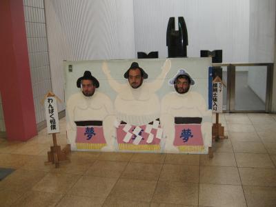 四人の仏蘭西の柔道家と両国~浅草
