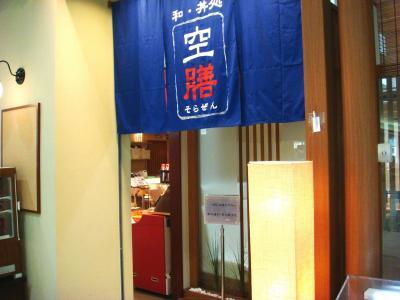 伊丹空港でのレストラン