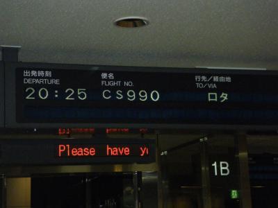 第3回 ぐうたらロタ旅行記 1日目 「日本からロタへ・・・」