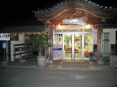 高速千円 増富の湯