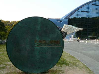 2009 APR 九州国立博物館にお初