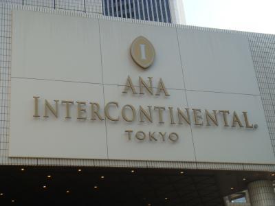インターコンチネンタル東京に泊まる、ちょっぴり六本木散歩の巻