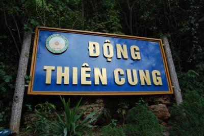 ティエンクン洞窟