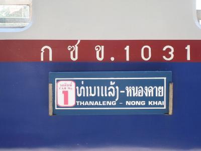ラオスからタイへシュポッポ♪国際列車ミニミニ旅