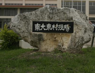 沖縄・南大東島★台風銀座の絶海の孤島を旅しました。