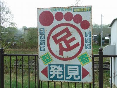 '08GW北海道ウォーキング(8日目中編:足寄より)