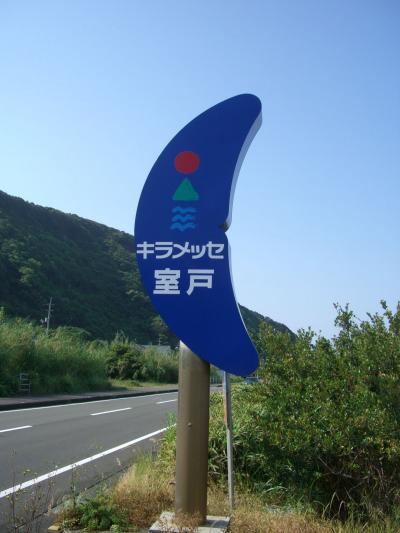 道の駅  『 キ ラ メ ッ セ 室 戸 』