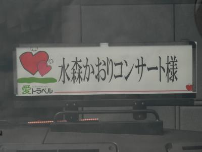 西国ひとり旅(番外編)
