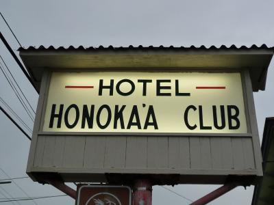 ハワイ島を徘徊。その4 ホノカア