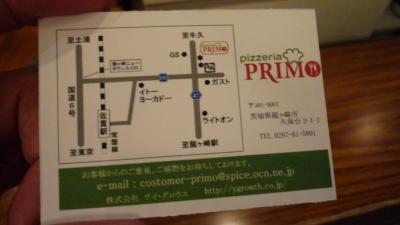 09年06月05日(金)、ディーナーは龍ヶ崎のpizzeria PRIMOで。